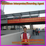 Freelance Interpreter Vinnie in Dongguan at Canton Fair